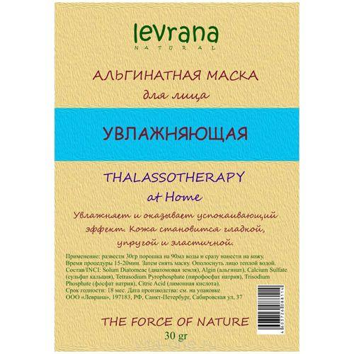 Альгинатная маска для лица Увлажняющая Levrana (Леврана) 30 г
