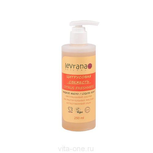 Жидкое мыло Цитрусовая свежесть Levrana (Леврана) 250 мл