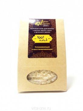 Морская соль для ванны 1001 НОЧЬ  с маслом чёрного тмина и арганового дерева   Успокаивающая и восстанавливающая Arabian Secrets (Арабиан Сиктретс) 500 г